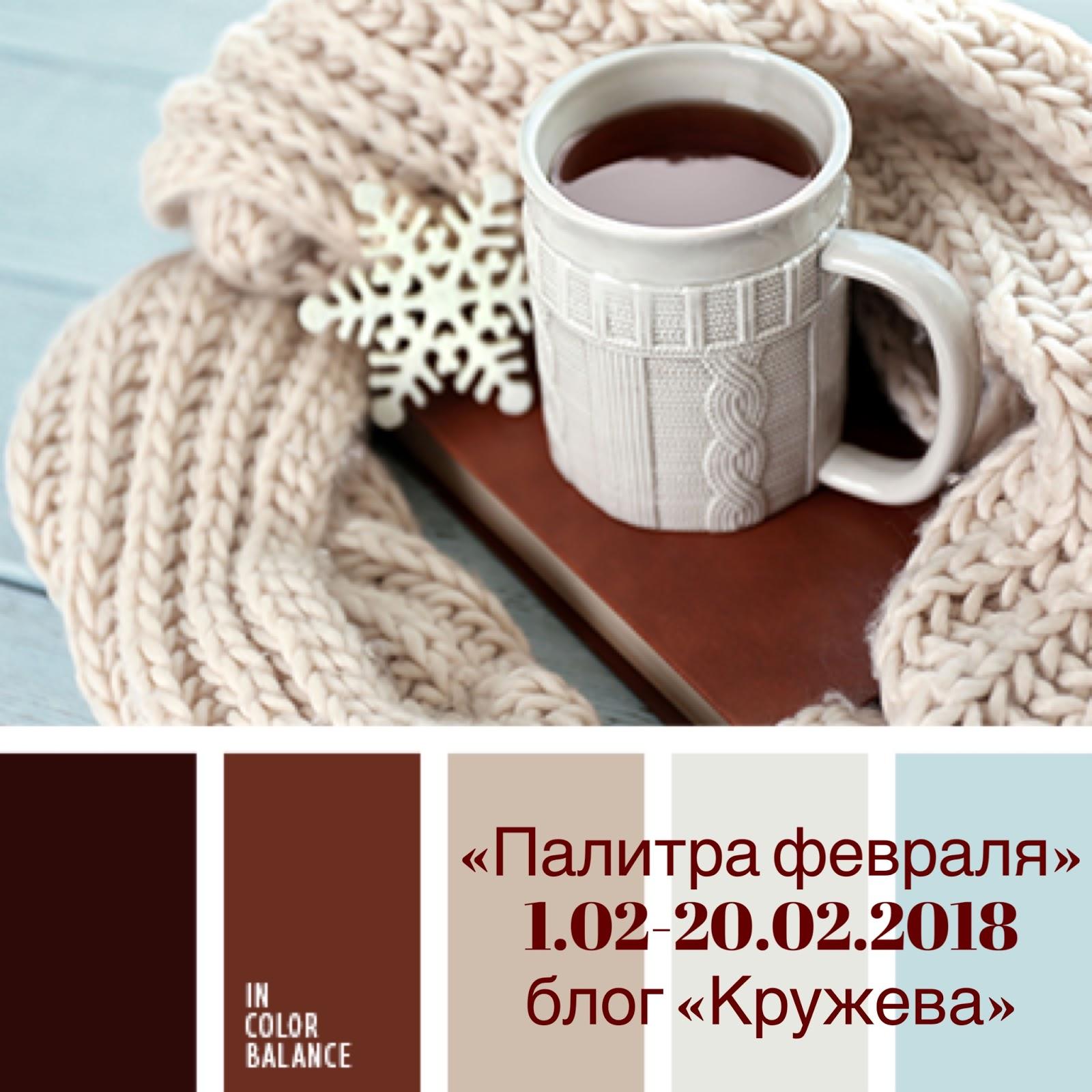 "Задание ""Палитра февраля"" от блога ""Кружева"", 20/02"