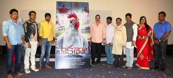 Pakasala Trailer Launched, Pakasala Trailer Launch,Pakasala Trailer Launch photos,Pakasala Trailer Launch details,Pakasala Trailer,Pakasala Teaser Launched ,Pakasala First look Launched,Pakasala Posters,Pakasala Trailer Launch,Telugucinemas.in