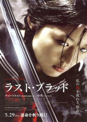 Blood – El Ultimo Vampiro (2009) – Castellano Online