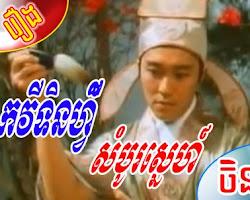 [ Movies ] Kavey sambo snaeh Tenfi - Khmer Movies, chinese movies, Short Movies  