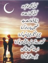 - Eid Mubarak, Eid Shayari Poetry, Eid Mubarak Poetry, Eid Poetry, Eid Mubark Shair, Eid Urdu Poetry