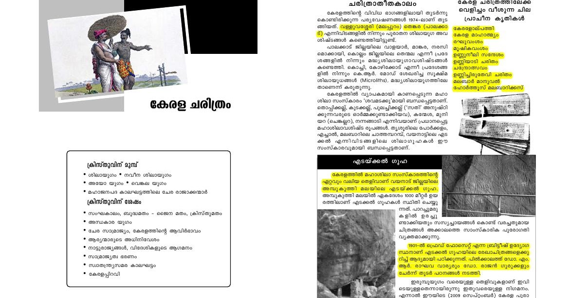 Kerala - Wikipedia