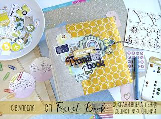 СП Travel book в Scrap Space
