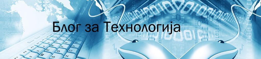 Блог за Технологија