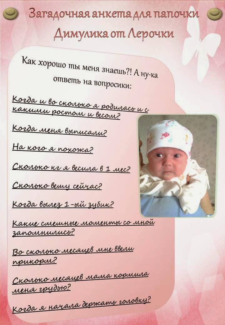 Сценарий на рождение новорожденного