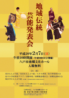 Hachinohe Regional Traditional Performing Arts Performance 2016 poster chiiki dentou geinou happyoukai 八戸市 平成28年 地域伝統芸能発表会 ポスター
