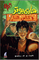 تحميل رواية هاري بوتر وكأس النار PDF