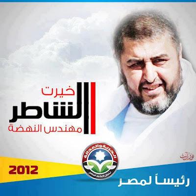 نبذة عن خيرت الشاطر - مشروع النهضة لخيرت الشاطر khairatshater
