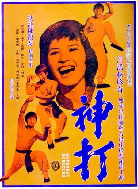 asian movies 21 the spiritual boxer 1975 hk movies