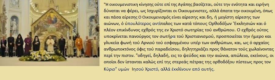 ΟΡΘΟΔΟΞΟΣ ΧΡΙΣΤΙΑΝΙΚΟΣ ΑΓΩΝΑΣ