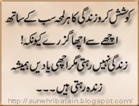 golden word sms,aqwale zareen, achi batein facebook