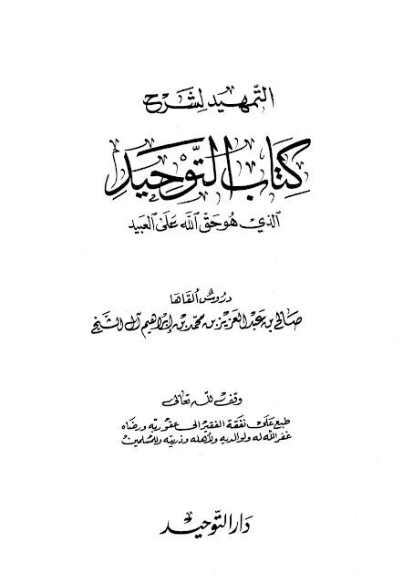 التمهيد لشرح كتاب التوحيد - صالح بن عبد العزيز آل الشيخ pdf