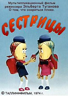 Мультфильм Сестрицы Эльберт Туганов смотреть онлайн