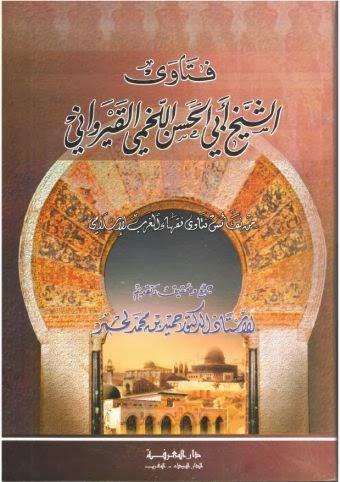 فتاوى الشيخ أبي الحسن اللخمي