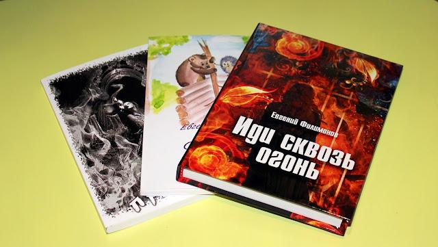 новые книги Евгения Филимонова