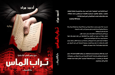 """تحميل رواية """"تراب الماس"""" لـ أحمد مراد"""