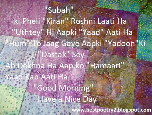 good morning urdu - photo #6