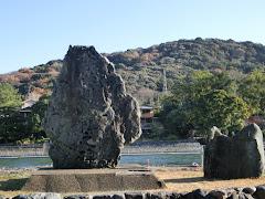 宇治川先陣の碑