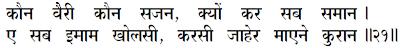 Sanandh by Mahamati Prannath - Verse 20-21