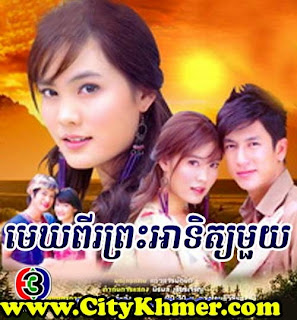 Mekh Pi Preah Atit Mouy [20 End] Thai Drama Khmer Movie