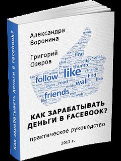 """""""Как зарабатывать деньги в Facebook"""" бесплатная книга в формате PDF"""