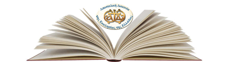 E-shop Αποστολικής Διακονίας της Εκκλησίας της Ελλάδος