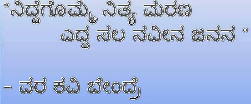 Kannada Shayari In Kannada Language | Search Results | Calendar 2015