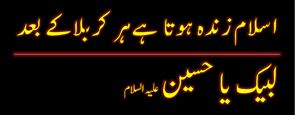 Imam Hussain Facebook Cover Imam Hussain as Facebook