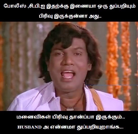 Wife Investigation | Tamil Funny Reaction's Vadivelu Angry Reaction