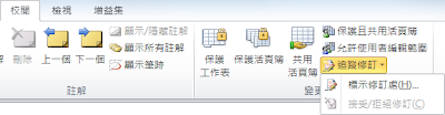 Microsoft Excel也能用追蹤修訂
