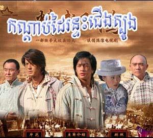 Kondab Dai Runteas Jerng Tbong [32 End] Chinese Drama Khmer Movie