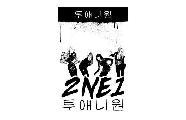2ne1-poster_back_vector