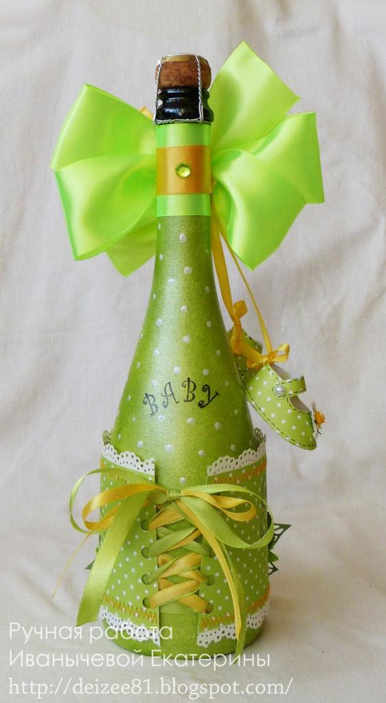 Украсить бутылку шампанского на день рождения своими руками