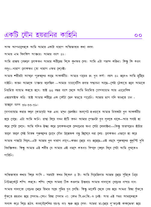 Read Bangla Choti Golpo Jokes Poems Cartoons Kobita Mobile Sms Stories