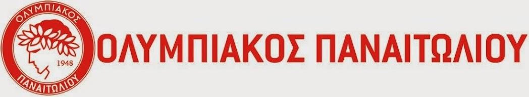 ΟΛΥΜΠΙΑΚΟΣ ΠΑΝΑΙΤΩΛΙΟΥ