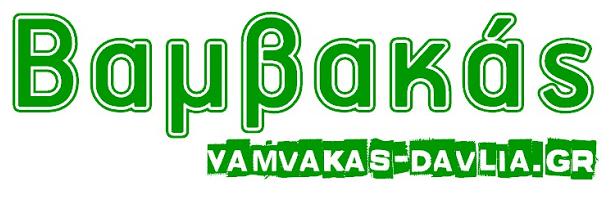 Βαμβακάς