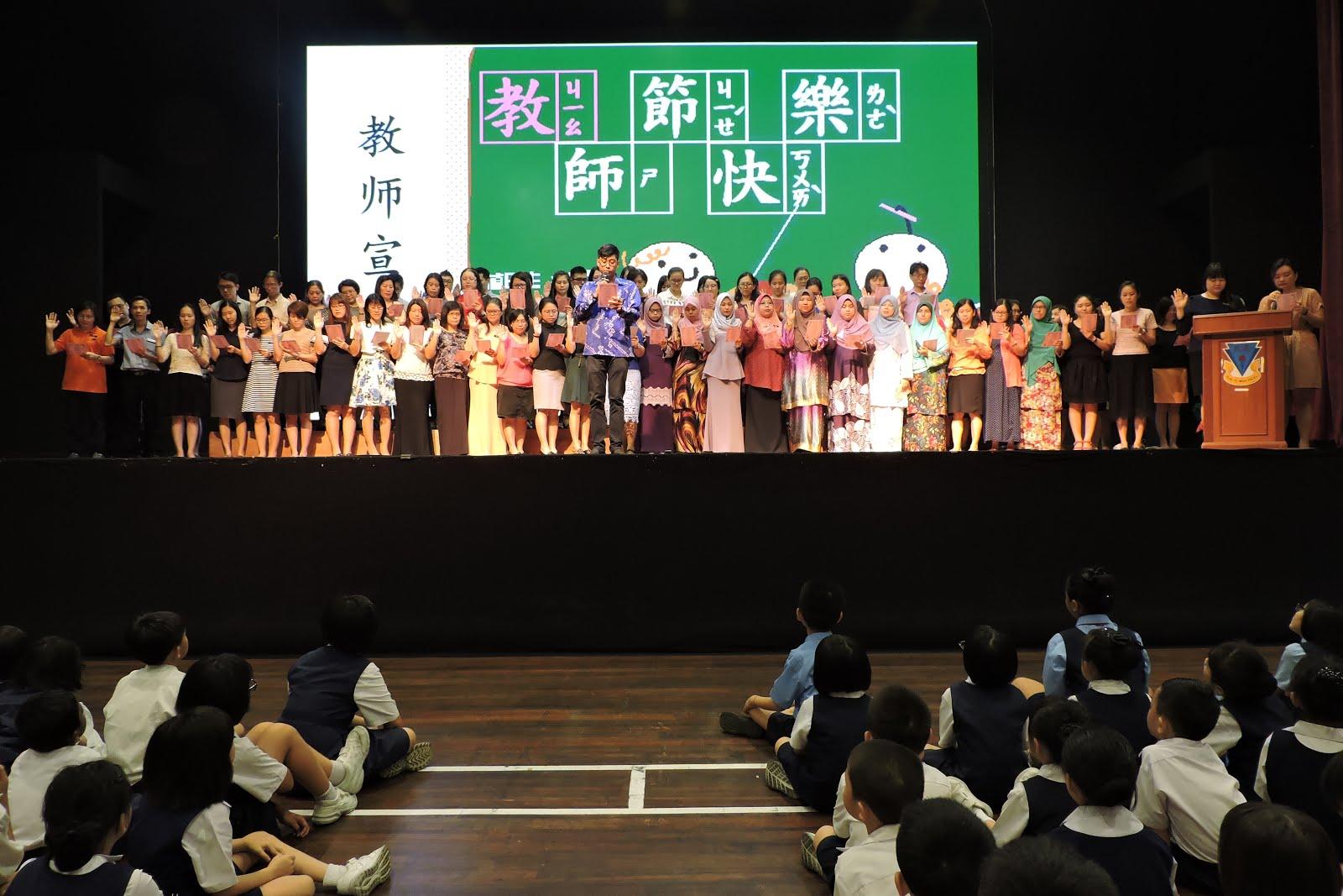 教师节庆典