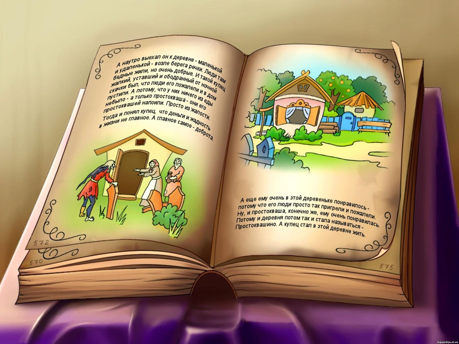 Книга детский