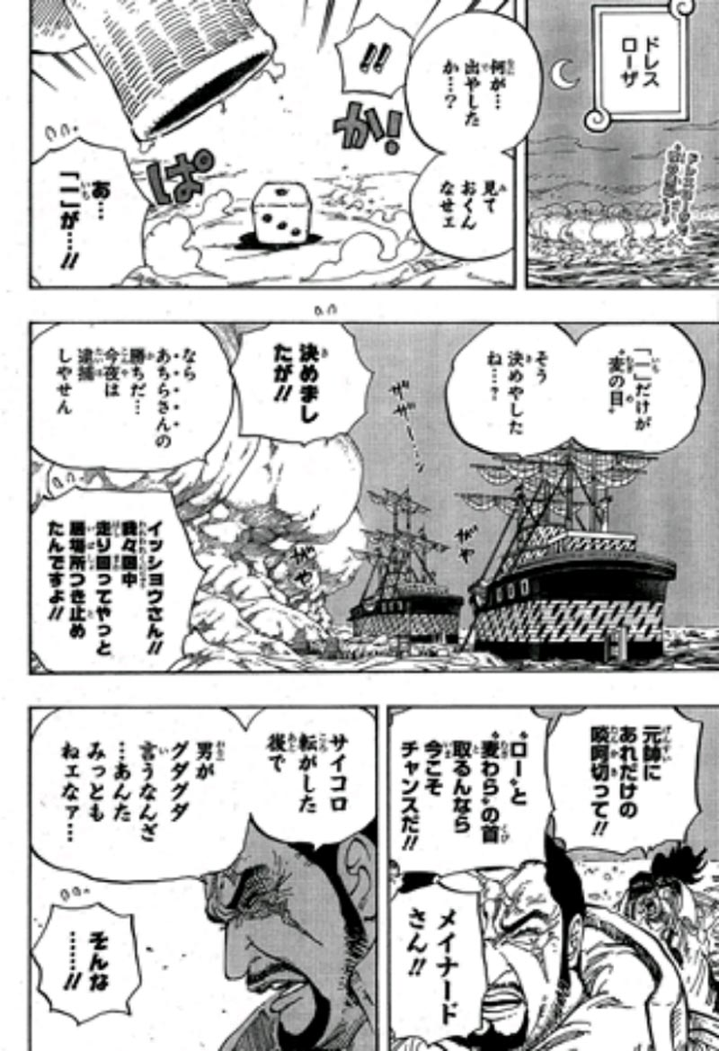 one piece manga 795