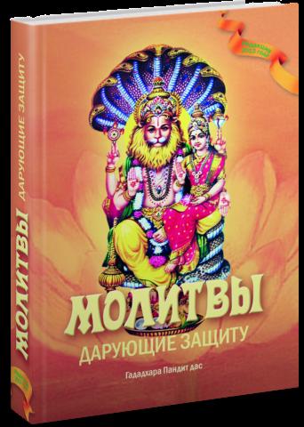 Гададхара Пандит дас. Молитвы, дарующие защиту. 2-е издание
