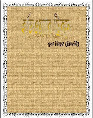 হার্ডওয়্যার সম্বন্ধে একটি বই………