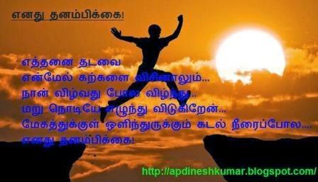 thannambikkai kavithai in tamil