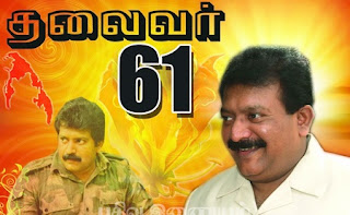 Kaalathai Venridum Thalaivan – Happy 61st Birthday Song