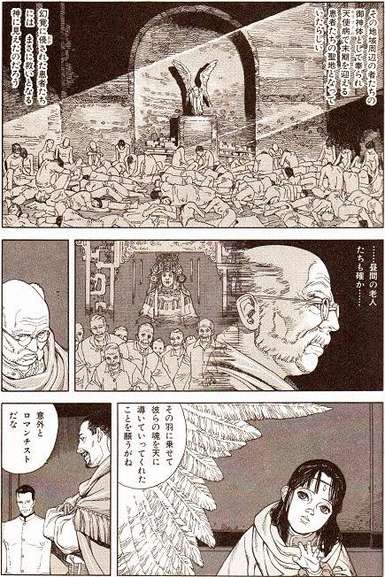 Paginas de ejemplo Seraphim, de Mamoru Oshii y Satoshi Kon