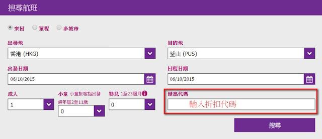 HK Express折扣代碼