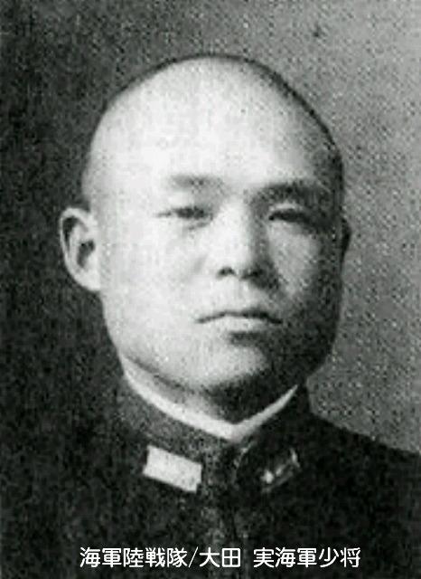 海軍陸戦隊司令官 大田実少将は 自決直前に本土に打電。 ただつらつらと...  沖縄戦66年目の