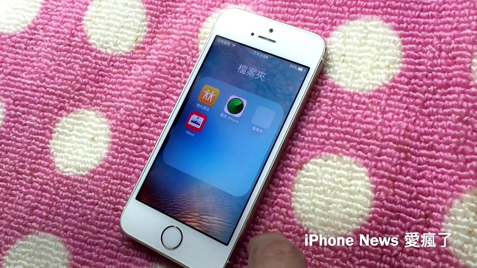 iOS 9 如何把 App 資料夾放進 App 資料夾裡