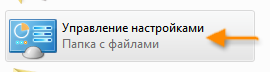 Управления настройками Windows 7