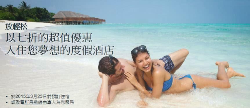 希爾頓泰國、峇厘、緬甸、馬爾代夫度假Resort優惠,低至7折,即日開賣。