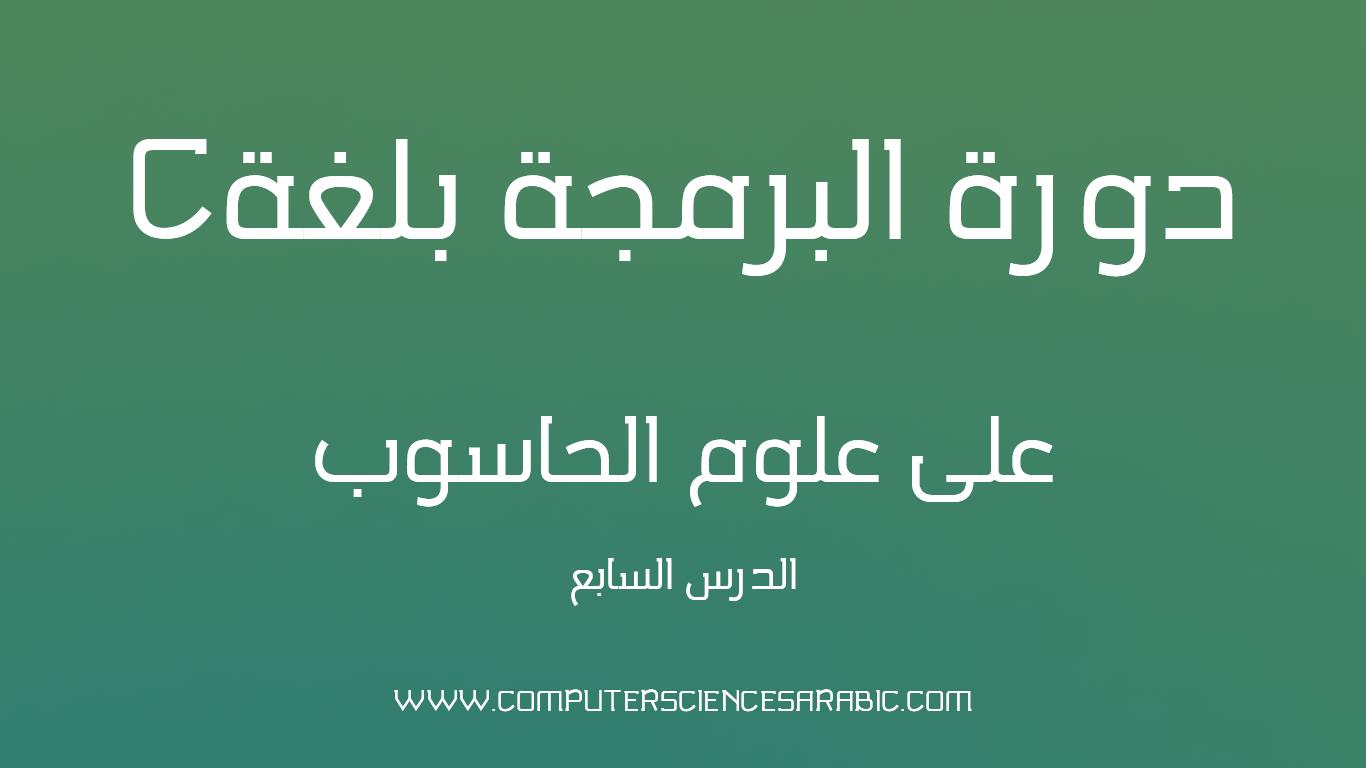 دورة البرمجة بلغة C :الدرس السابع scanf function